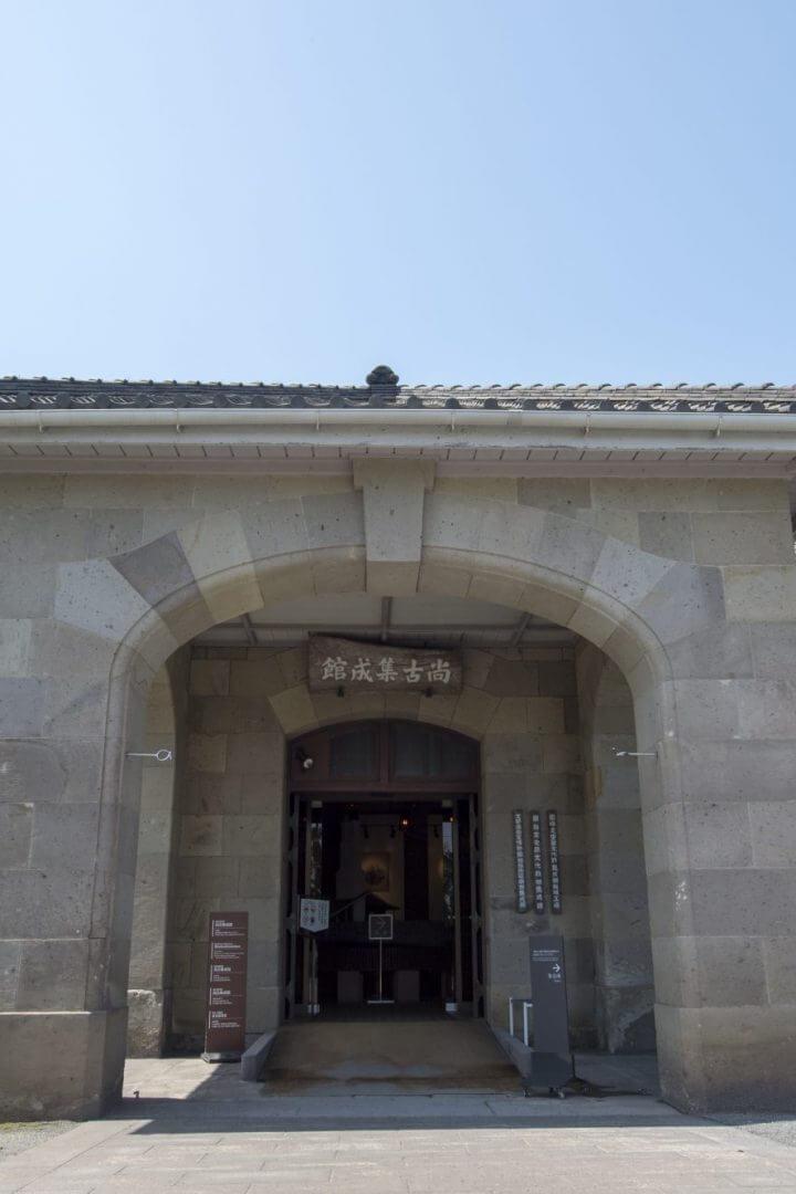 Musée Shoko Shuseikan