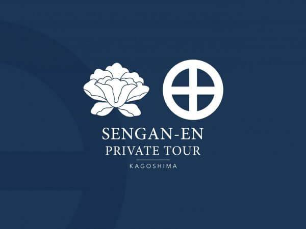 仙巌園プライベートツアー